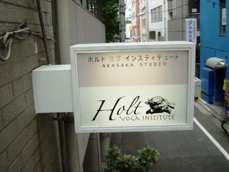 ホルト赤坂看板.jpg